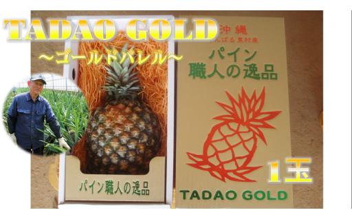 パイナップル職人の逸品!【TADAO GOLD】1玉