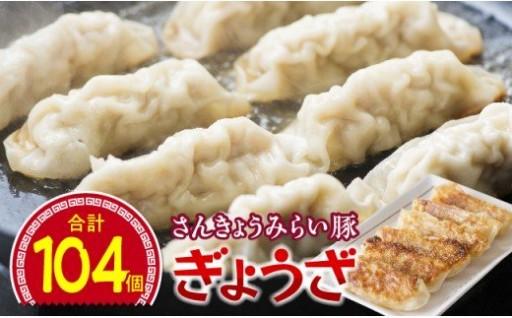 川南町産ブランド豚の「ぎょうざ」をたっぷり104個!