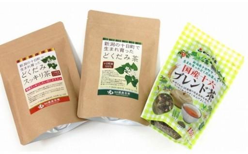 新潟県十日町市産のどくだみ茶。山野に自生するどくだみを採取!