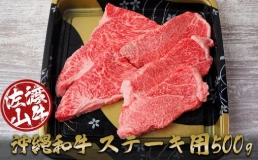 沖縄和牛 佐渡山牛ステーキ用500g(厳選!おすすめ部位)