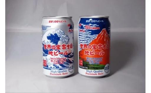 世界の宝 富士山地ビール 350ml缶(24本入)