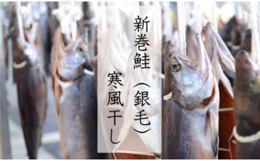 【数量限定】北三陸の新巻鮭
