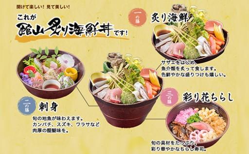 地場産食材が盛りだくさん!「館山炙り海鮮丼」のペア食事券