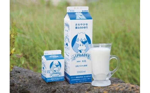 ふじがね高原牛乳1リットルパック(2本セット2回)