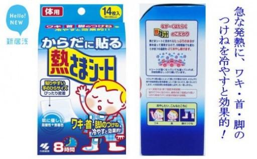 【愛媛小林製薬】からだに貼る熱さまシート7箱 急な発熱に!