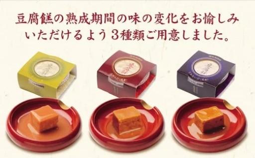鍾乳洞熟成 豆腐よう3種×2箱セット