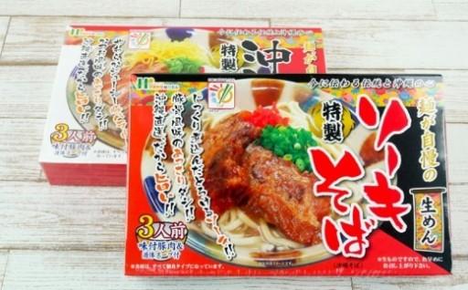 沖縄そば&ソーキそばセット(生めん)各3食分