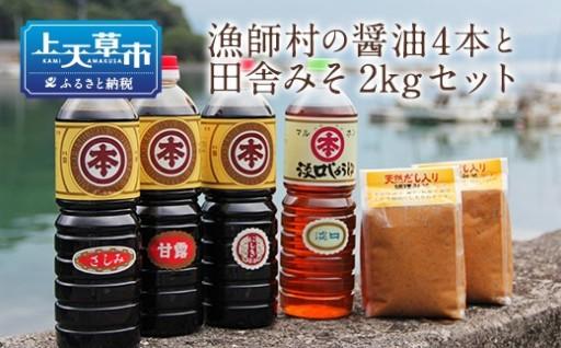 【マルホン醤油】濃厚しょうゆ4種類と田舎みそ2種2kgセット