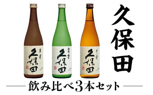 「久保田」飲み比べ3本セットが登場!