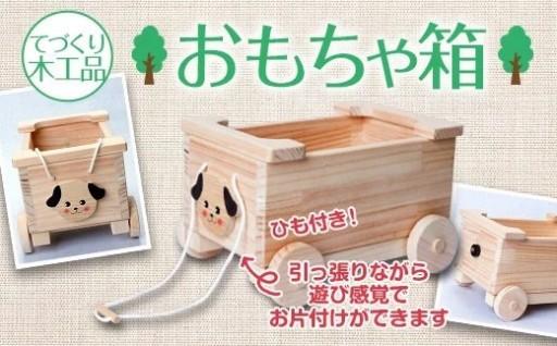 【手作り木工品】おもちゃ箱 ひも付き