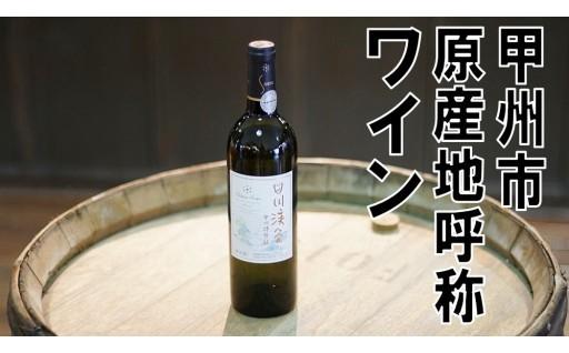 【数量限定】甲州市原産地呼称ワインを銘柄指定して味わう
