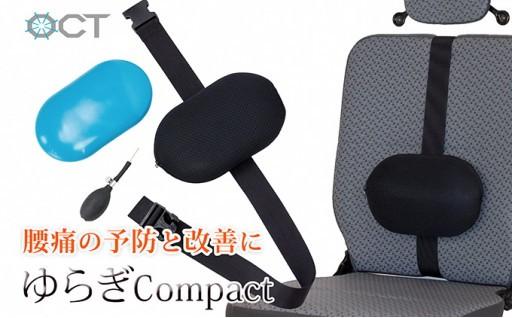 押圧による腰痛予防「ゆらぎcompact」【ブラック】