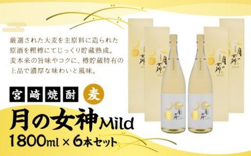 【宮崎焼酎】月の女神Mild1800ml×6本セット