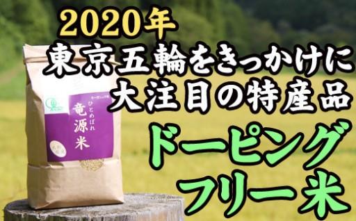 ドーピングフリー米とはドーピング検査を気にせず食べられるお米