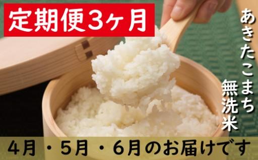 【定期便3ヶ月】あきたこまち無洗米10kg 4・5・6月配送