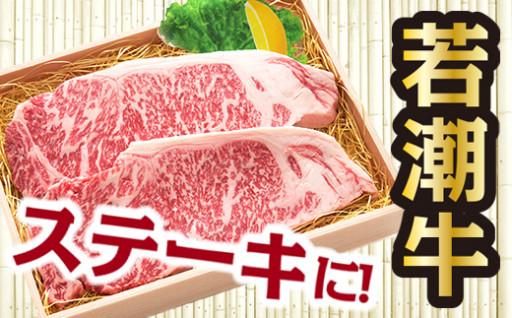 希少品!!美味!脂肪のきめ細かい「千葉若潮牛」のステーキ肉。