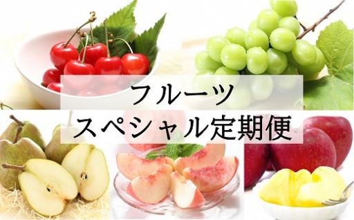 フルーツ定期便スペシャル!年7回お届けします🍒🍇🍎