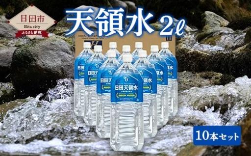 天然ミネラルウォーター 天領水2L 10本セット