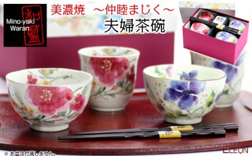 美濃焼「和藍」Waran 夫婦茶碗セット『花水彩』柄