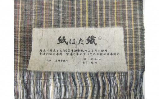手漉き和紙を1枚ずつ手縒りで糸にした100%の諸紙布帯