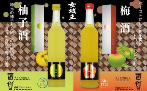 飲みやすい!女城主の柚子酒と梅酒のセット
