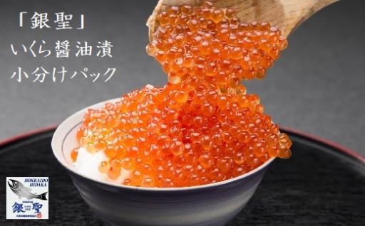 ブランド銀毛鮭「銀聖」のいくら醤油漬小分け(60g)パック