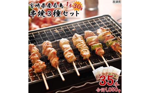 <宮崎県産若鳥串焼き3種35本セット 計1,050g>