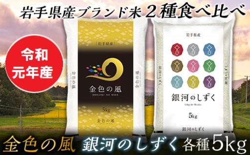 【岩手県オリジナル米】金と銀の食べ比べセットが人気です♪
