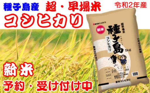 種子島産【超・早場米】お盆前にも食べられる!予約受付開始!