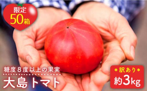 大好評につき復活!味は同じ、形がちょっと…訳あり大島トマト!