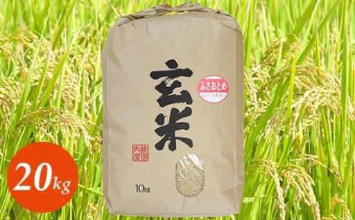 令和元年産 千葉県の推奨米「ふさおとめ」20kg(玄米)