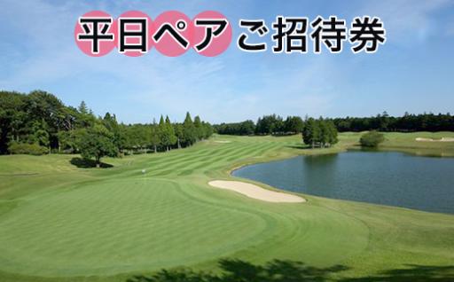 オールドオーチャードゴルフクラブ 平日ペアご招待券