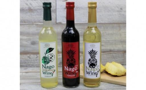 名護ワイン3本(赤ワイン・白ワイン・シークヮーサーワイン)