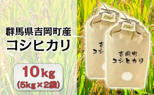 群馬県吉岡町産コシヒカリ10kg(5kg×2袋)