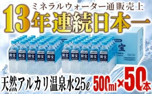 天然アルカリ温泉水 25L【500ml×50本】