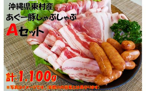 北斗農場産!あぐ~豚しゃぶしゃぶAセット (計1,100g)