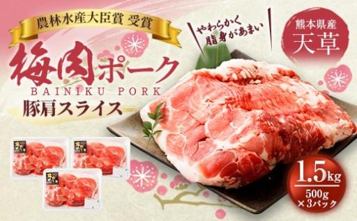 熊本県産 天草梅肉ポーク 豚肩スライス 1.5kg