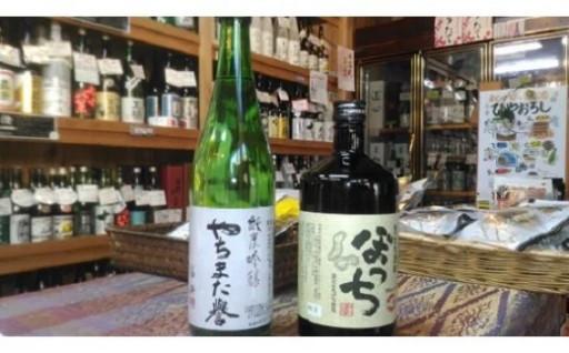 純米吟醸酒「やちまた誉」と落花生焼酎「ぼっち」のセット