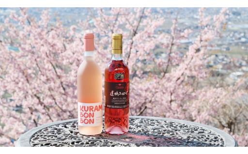 春の訪れ 鮮やかなロゼワインで乾杯を