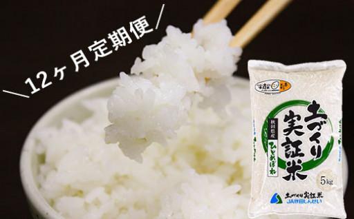 毎月、精米仕立ての秋田のお米にしませんか?
