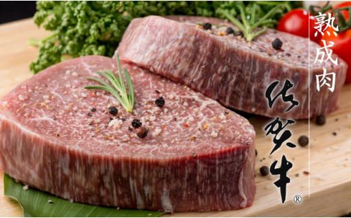 小城市だけの!佐賀牛「熟成肉」ステーキ
