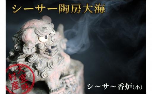 シーサー陶房大海 シ~サ~香炉(小)