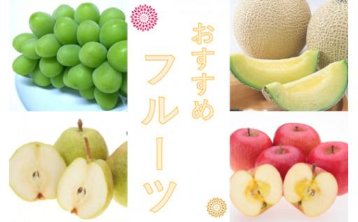 初夏の味から秋収穫のフルーツまで!季節のフルーツが続々登場!