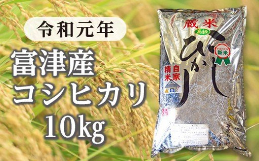 令和元年 富津産コシヒカリ10kg(精米)