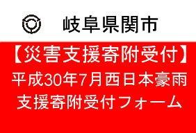 関市豪雨災害復興支援