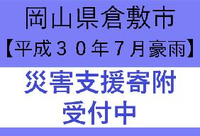 平成30年7月豪雨     倉敷市災害復興支援