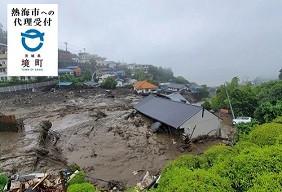 令和3年7月豪雨 静岡県熱海市