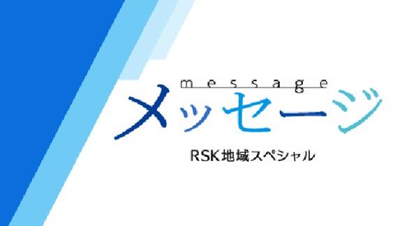 ≪2017.12.20更新≫ RSK山陽放送にて特集放送されました。