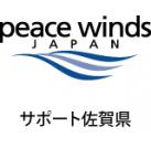 今回取り組みを行うピースウィンズ・ジャパンについて