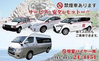 CD-73001 北海道根室市観光タクシー(3時間コース)
